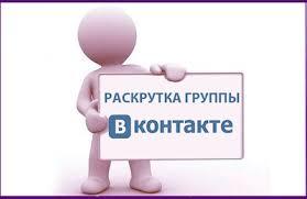 Секреты продвижения группы «ВКонтакте»