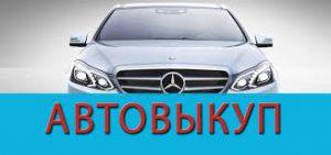 avtovykup-xarkov